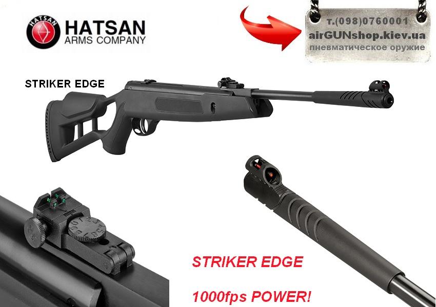 Хатсан пневматическая винтовка