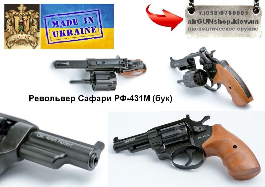 Сафари револьвер флобера Safari 431M