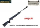 Magtech N2 1000 Syntetic Black Пневматическая винтовка