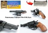 Револьвер флобера Safari РФ-431М (бук)