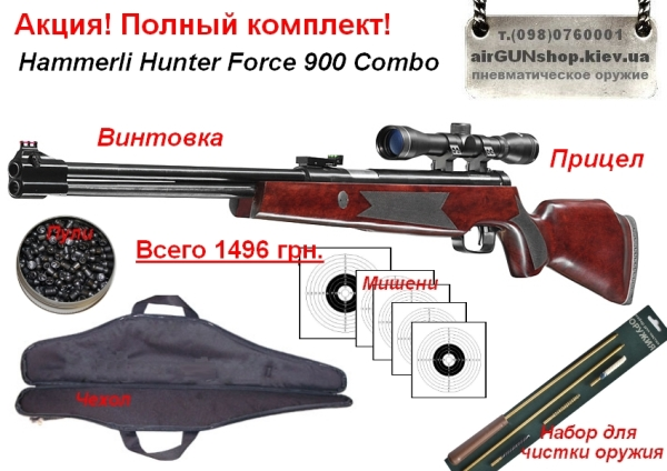 Купить Hammerli Hunter Force 900 Combo